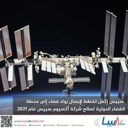 سبيس إكس تخطط لإرسال رواد فضاء إلى محطة الفضاء الدولية لصالح شركة أكسيوم سبيس عام 2021