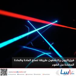 فيزيائيون يكتشفون طريقة لصنع المادة والمادة المضادة من الضوء
