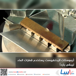 ثرموستات لايدنفروست يستخدم قطرات الماء ليبقى بارداً