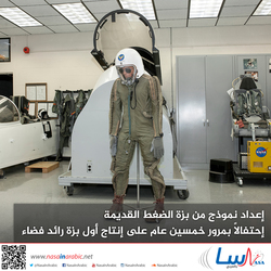 إعداد نموذج من بزة الضغط القديمة  إحتفالاً بمرور خمسين عام على إنتاج أول بزة رائد فضاء