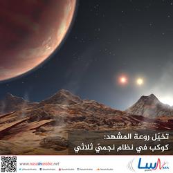 تخيّل روعة المشهد: كوكب في نظام نجميّ ثلاثي
