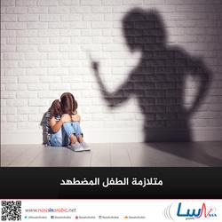 متلازمة الطفل المضطهد
