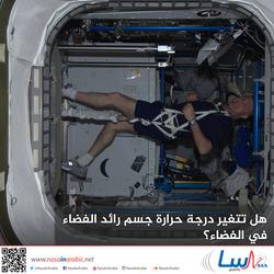 هل تتغير درجة حرارة جسم رائد الفضاء في الفضاء؟