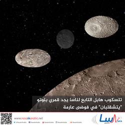 تلسكوب هابل التابع لناسا يجد قمري بلوتو