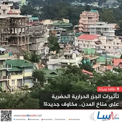 تأثيرات الجزر الحرارية الحضرية على مناخ المدن.. مخاوف جديدة!