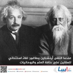 عندما التقى أينشتاين وطاغور: لقاءٌ استثنائي للعقلين على حافة العلم والروحانيات