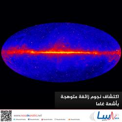 اكتشاف نجوم زائفة متوهجة بأشعة غاما