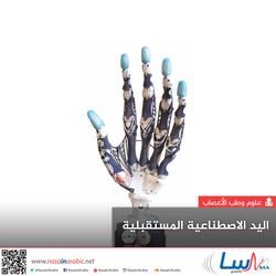 اليد الاصطناعية المستقبلية