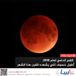 القمر الدامي لعام 2018: أطول خسوف كلي يشهده القرن في هذا الشهر