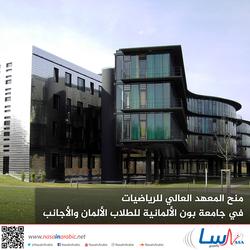 منح المعهد العالي للرياضيات في جامعة بون الألمانية للطلاب الألمان والأجانب