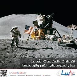 الادعاءات والمُغالطات الثمانية حول الهبوط على القمر والرد عليها