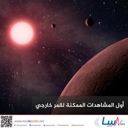 أول المشاهدات الممكنة لقمر خارجي