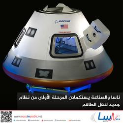 ناسا والصناعة يستكملان المرحلة الأولى من نظام جديد لنقل الطاقم