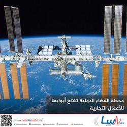 محطة الفضاء الدولية تفتح أبوابها للأعمال التجارية