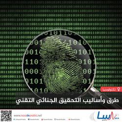 طرق وأساليب التحقيق الجنائي التقني