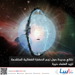 نتائج جديدة حول نجم الحضارة الفضائية المتقدمة تزيد العلماء حيرة