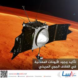 تأكيد وجود الأيونات المعدنية في الغلاف الجوي المريخي