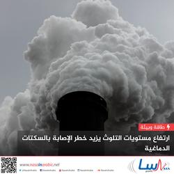 ارتفاع مستويات التلوث يزيد خطر الإصابة بالسكتة الدماغية