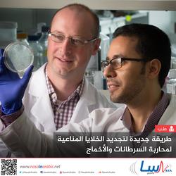 طريقة جديدة لتجديد الخلايا المناعية لمحاربة السرطانات والأخماج