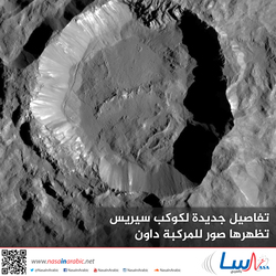 تفاصيل جديدة لكوكب سيريس تظهرها صور للمركبة داون
