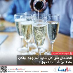 الاعتدال في كل شيء أمر جيد، ولكن ماذا عن شرب الكحول؟