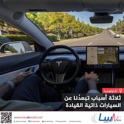 ثلاث أسباب تبعدُنا عن السيارات ذاتية القيادة