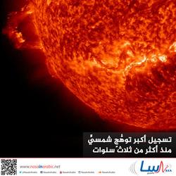 تسجيل أكبر توهُّجٍ شمسيٍّ منذ أكثر من ثلاث سنوات