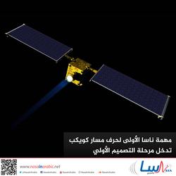 مهمة ناسا الأولى لحرف مسار كويكب تدخل مرحلة التصميم الأولي