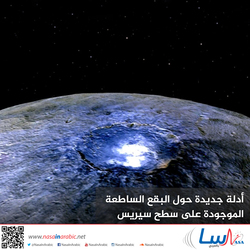 أدلة جديدة حول البقع الساطعة الموجودة على سطح سيريس