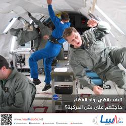 كيف يقضي رواد الفضاء حاجتهم على متن المركبة؟