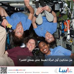 من ستكون أول امرأة تهبط على سطح القمر؟
