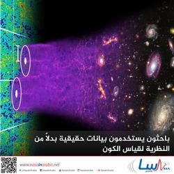 باحثون يستخدمون بيانات حقيقية بدلاً من النظرية لقياس الكون