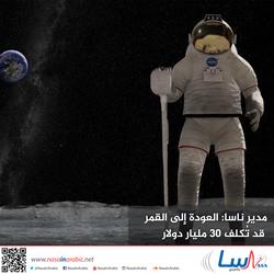 مدير ناسا: العودة إلى القمر قد تُكلف 30 مليار دولار