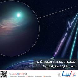الفلكيون يحددون وللمرة الأولى مصدر إشارة فضائية غريبة