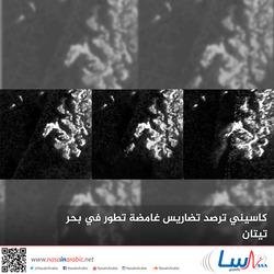 كاسيني ترصد تضاريس غامضة: تطور في بحر تيتان