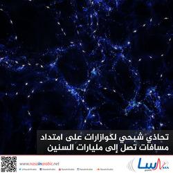 تحاذي شبحي لكوازارات على امتداد مسافات تصل إلى مليارات السنين الضوئية