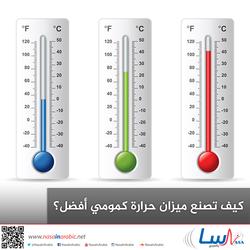 كيف تصنع ميزان حرارة كمومي أفضل؟