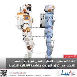 استخدام تقنيات التعليم المعزز في بناء أنظمة للتحكم في توازن الروبوت مشابهة للأنظمة البشرية