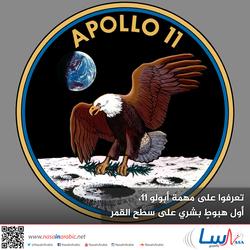 تعرفوا على مهمة أبولو 11، أول هبوطٍ بشري على سطح القمر