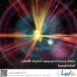 دراسة جديدة تدعم وجود أحاديات الأقطاب المغناطيسية