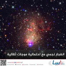 انفجار نجمي مع احتمالية موجات ثقالية