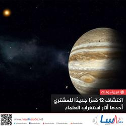 بالصدفة: اكتشاف 12 قمرًا جديدًا للمشتري أحدها أثار استغراب العلماء