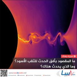 ما المقصود بأفق الحدث للثقب الأسود؟ وما الذي يحدث هناك؟