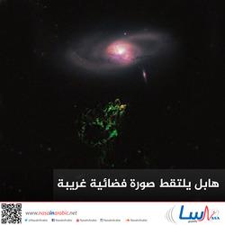 هابل يلتقط صورة فضائية غريبة