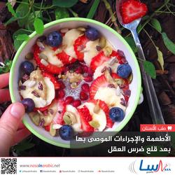 الأطعمة والإجراءات الموصى بها بعد قلع ضرس العقل