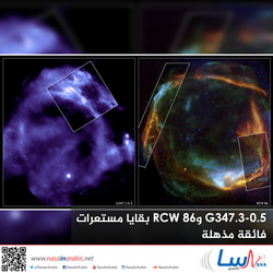 G347.3-0.5 وRCW 86 بقايا مستعرات فائقة مذهلة