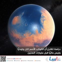 دراسة تقترح أن الكوكب الأحمر كان جليديًّا وليس مائيًّا قبل مليارات السنين