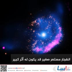 انفجار مستعر صغير قد يكون له أثر كبير