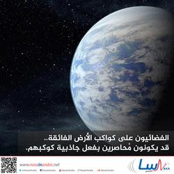 الفضائيون على كواكب الأرض الفائقة: قد يكونون محاصرين بفعل جاذبية كوكبهم