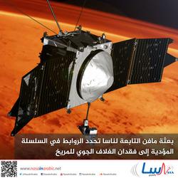 بعثة مافن التابعة لناسا تحدد الروابط في السلسلة المؤدية إلى فقدان الغلاف الجوي للمريخ